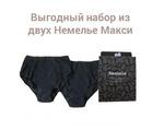 2-ПАК Немелье Макси Черный
