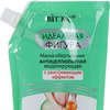 ИД. ФИГУРА МАСКА-обертывание антицел. моделирующая, (горячая) 450 мл/12