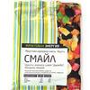 Фруктово-ореховая смесь Смайл 200 гр (БОЛЬШАЯ ПАЧКА) 5 шт в наличии