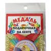 """Медаль подарочная на ленте """"Самая обаятельная и привлекательная"""" Арт. 350-35"""
