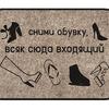 Коврик придверный Сними обувку
