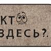 Коврик придверный Кто здесь , 60x40 см