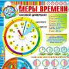 Плакат школьный Меры времени Р2-282