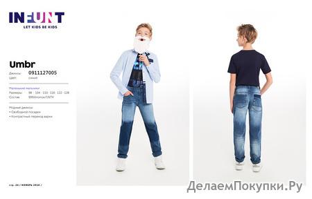 Брюки джинсовые детские для мальчиков Umbr синий [0912127005#5]