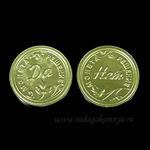 Монета принятия решения «Да-Нет» 25мм из латуни цв. золото Артикул:955801