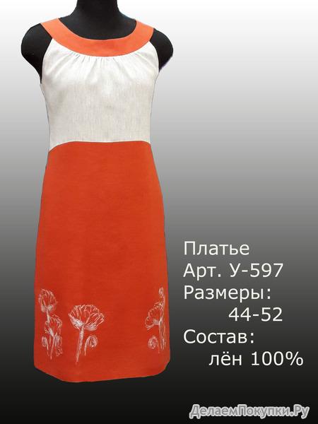Платье У-597.НОВИНКА!