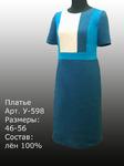 Платье У-598. РАСПРОДАЖА!