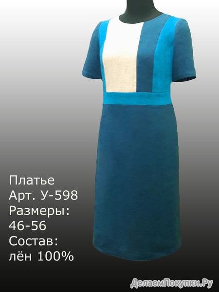 Платье У-598. НОВИНКА!