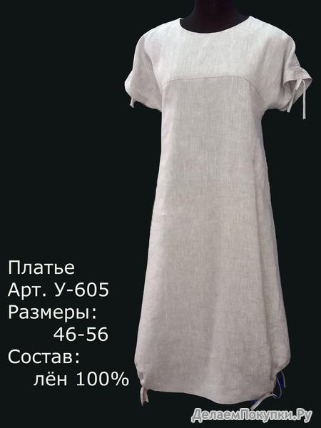 Платье У-605, р. 46-56. НОВИНКА!