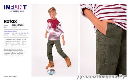 Брюки детские для мальчиков Rotax зеленый [0912107003#5]