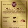 DELICADEZA (Arabica 100%) 125 гр тонкий помол