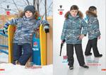 Амулет комплект зимний для мальчиков (мембрана)