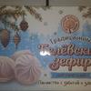 Традиционный белевский зефир 200 грамм новогодний