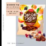 """Конфеты желейные глазированные со вкусом апельсина, черной смородины, вишни, персика. Ассорти """"Оле-Оле-Желе"""", 250 гр"""