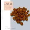 Арахис в хрустящей корочке со вкусом бекона, 250 гр