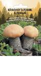 Гриб Красноголовик (Подосиновик) ЕЛОВЫЙ на зерновом мицелии с длинным сроком годности 15гр