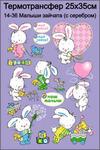 Термотрансфер Малыши зайчата (с серебром) 25х35см