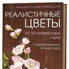 Книга: Реалистичные цветы из полимерных глин  Анастасия Почуева-Прибельская