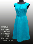 Платье У 586, р. 44-52.РАСПРОДАЖА!