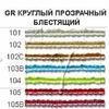 "Бисер ""Zlatka/GAMMA"" GR 8/0 (0101-0121А) 100 г Та"