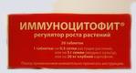 ИММУНОЦИТОФИТ 20ТАБ/2БЛ СТИМУЛ РОСТ
