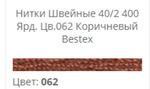 Нитки швейные 40/2 400 ярд. цв.062 коричневый Bestex