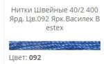 Нитки швейные 40/2 400 ярд. цв.092 ярк.василек Bestex (за 1 кат)