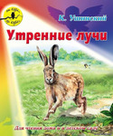 Ушинский К. ''Утренние лучи'' (от корки до корки)