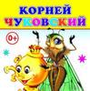Чуковский К. ''Муха-Цокотуха'' (МПК)