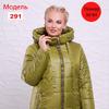 Зимняя женская куртка больших размеров