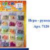 Бисер-набор для плетения 7120 ''Рукоделие''