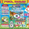 Плакат школьный Учись,малыш 0800402 (А1) для дошкольников