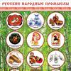 Плакат школьный Русские народные промыслы Р2-200
