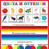 Плакат школьный Цвета и оттенки 0-02-334