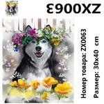 """Алмазная мозаика на рамке  АМ34 ZX0063 """"Хаски в венке"""", 30х40 см"""