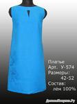 Платье У-574, размер 52, цвет натуральный