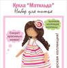 "Набор для шитья куклы ""Матильда"""