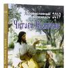 Православный календарь на 2019 г. Читаем Евангелие