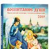 Православный календарь на 2019 г. Воспитание души, с чтением на каждый день
