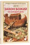 Православный календарь на 2019 г. Закон Божий на каждый день