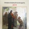 Православный календарь на 2019 г. Чудеса в вере утверждающие