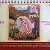 Православный календарь на 2019 г. с иконами (Домик)