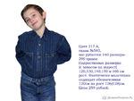 Детская джинсовая рубашка 317А  на рост 130 см в наличии 1 шт