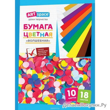 Бумага цветная А4 Волшебная 18л 10цв. (с золотом и серебром) 1089 /30