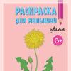 Раскраска для малышей. Цветы. 16,5х21,5 см. 12 стр. ГЕОДОМ