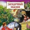 Книга Загадочные сказки. Серия сказок Волшебная страна. 17х24,5 см. Книга ЗАО