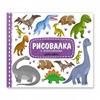 Рисовалка с наклейками. Динозавры. 22x25,5 см. 16 стр. ГЕОДОМ