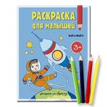 Раскраска для малышей. Космос. 16,5х21,5 см. 12 стр. ГЕОДОМ