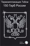 150 Термоаппликация из страз Герб России 8х7см стекло радужный