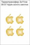 Термотрансферы Яблоко золото светлое 3х11см